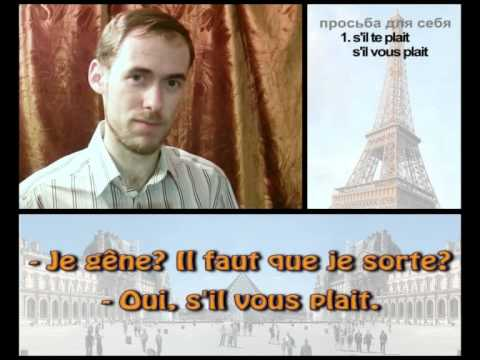 Как по французски спасибо и пожалуйста