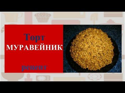 Торт Муравейник 41 рецепт с фото рецепты с