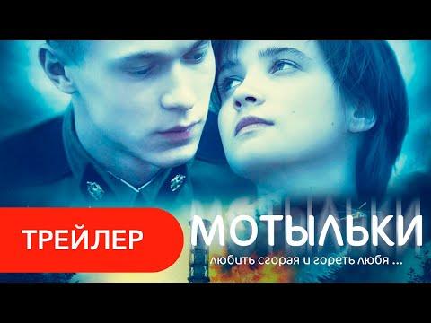 Мотыльки. Украинский сериал про Чернобыль