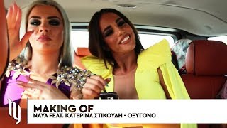 "Naya ft. Katerina Stikoudi "" Οξυγόνο"" - BACKSTAGE EXCLUSIVE"