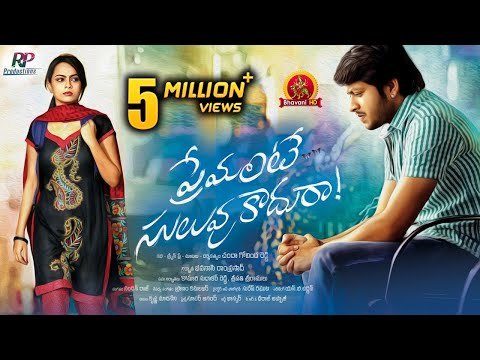 Premante Suluvu Kadura Full Movie - 2018 Latest Telugu Movie - Rajiv Saluri, Simmi Das