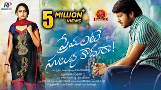 Premante Suluvu Kadura Full Movie - 2017 Latest Telugu Movie - Rajiv Saluri, Simmi Das