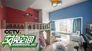 《交换空间》 20190529 空间榜样| CCTV财经