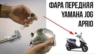 Фара передняя Yamaha Jog Aprio / Размеры