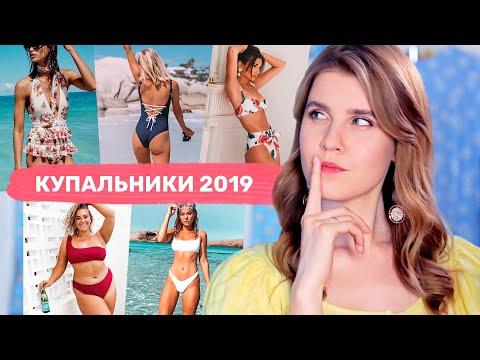ТРЕНДЫ КУПАЛЬНИКОВ 2019 | Что купить? 👙