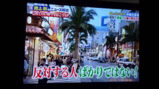 事実を伝えるテレビ局に感謝します。 伝えなくてはならない「沖縄の歴史...