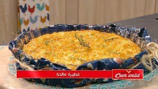 فطيرة مالحة وصفات أم وليد Samira TV Wassafat Oum Walid