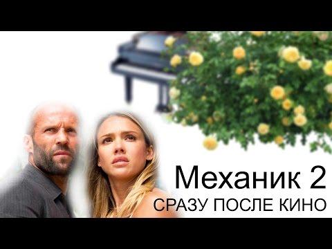 После Кино - Механик - Выпуск №2 - Видео онлайн