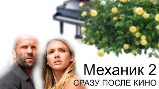 После Кино - Механик - Выпуск №2