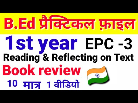 B.Ed First Year File Reading And Reflecting On Text// B.ed Practical File Book Review