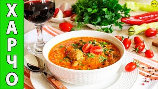 Легендарный суп Харчо все секреты