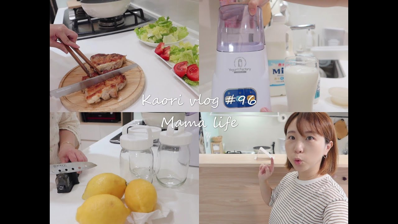 kaori vlog #96 糖漬檸檬/乾煎雞腿排套餐/家裡微調整理後的心得/好書推荐/簡單生活/自製優格/優格機說明