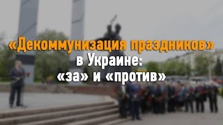 Декоммунизация  праздников в Украине   за  и  против
