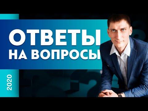 Ответы на вопросы #9   Товарный бизнес   Александр Федяев