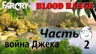Прохождение игры FarCry Blood Range |война Джека| №2