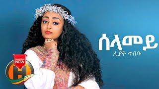 Liyat Tibebu - Selamey   ሰላመይ - New Ethiopian Music 2019 (Official Video)