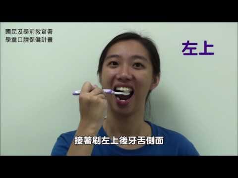 貝氏刷牙法 pic