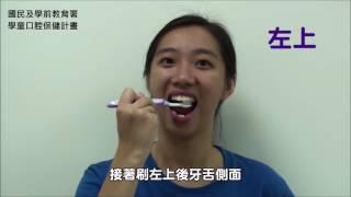 「貝氏刷牙法」