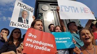 """""""Путин - вор"""" - основной лозунг акции против повышения пенсионного возраста"""