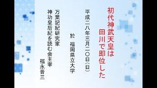 「初代神武天皇は田川で即位した」 福永晋三 20160320 @福岡県立大学