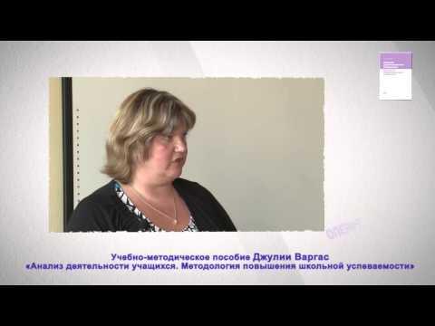 Ирина Умняшова о книге Анализ деятельности учащихся. Методология повышения школьной успеваемости