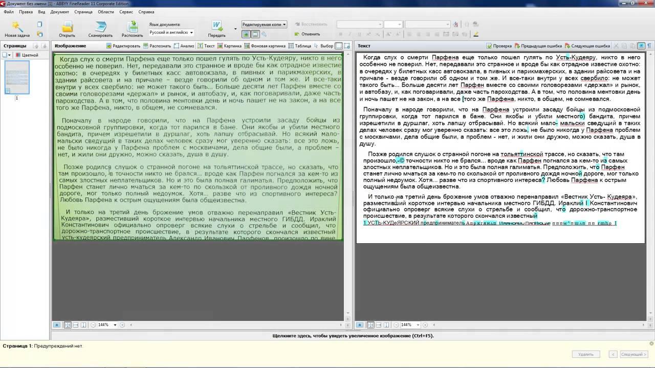 сканировать текст с картинки