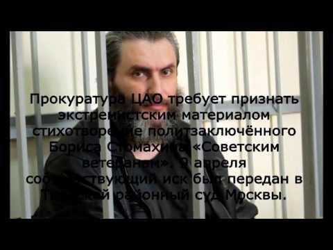"""Борис Стомахин. Советским """"ветеранам"""". Читают члены Комитета в защиту Стомахина и сочувствующие"""