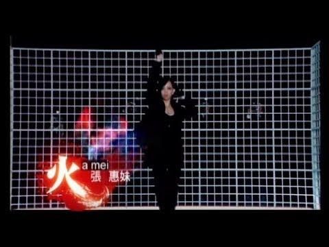 張惠妹 A-Mei - 火 Fire (華納 official 官方完整版MV)