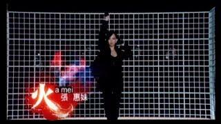 A-Mei 張惠妹 - 火 Fire (華納 official 官方完整版MV)