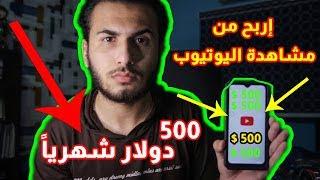 ربح شهرياً من مشاهدة الفيديوهات علي اليوتيوب (مجاناً) | الربح من الانترنت.