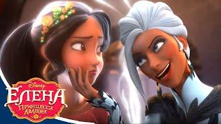Елена - Принцесса Авалора 👑 2 сезон 25 серия  - Мультфильм Disney о принцессах и феях