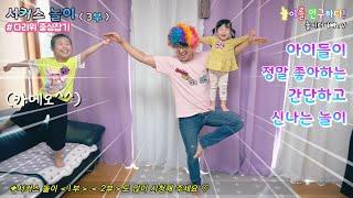 아이와 놀아주기 아빠 육아 집에서 할수있는 놀이 간단하…