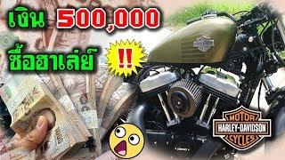 ถอนเงิน 5 แสน !! ไปซื้อฮาเลย์ เดวิดสัน | Harley Davidson Sportster 48 | OK YOU RIDE
