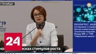 Набиуллина: предсказуемость финансовых условий - главная задача Центробанка - Россия 24