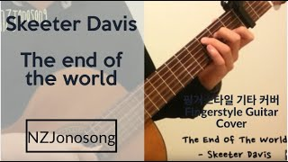 The End Of The World [스키터 데이비스 Skeeter Davis] 핑거스타일 기타 커버 Fingerstyle Guitar Cover