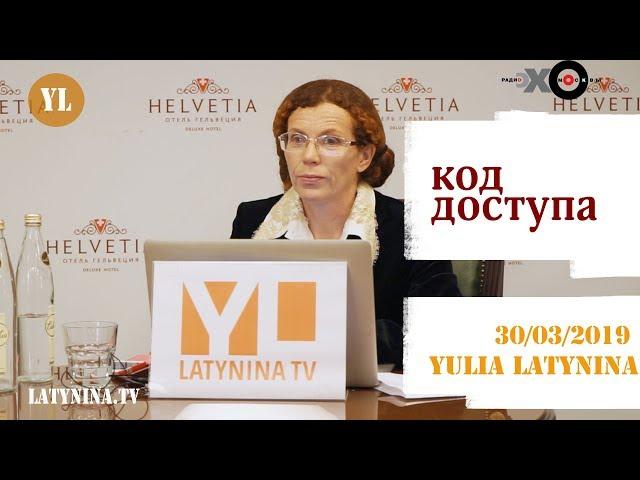 LatyninaTV / Код Доступа / 30.03.2019/ Юлия Латынина