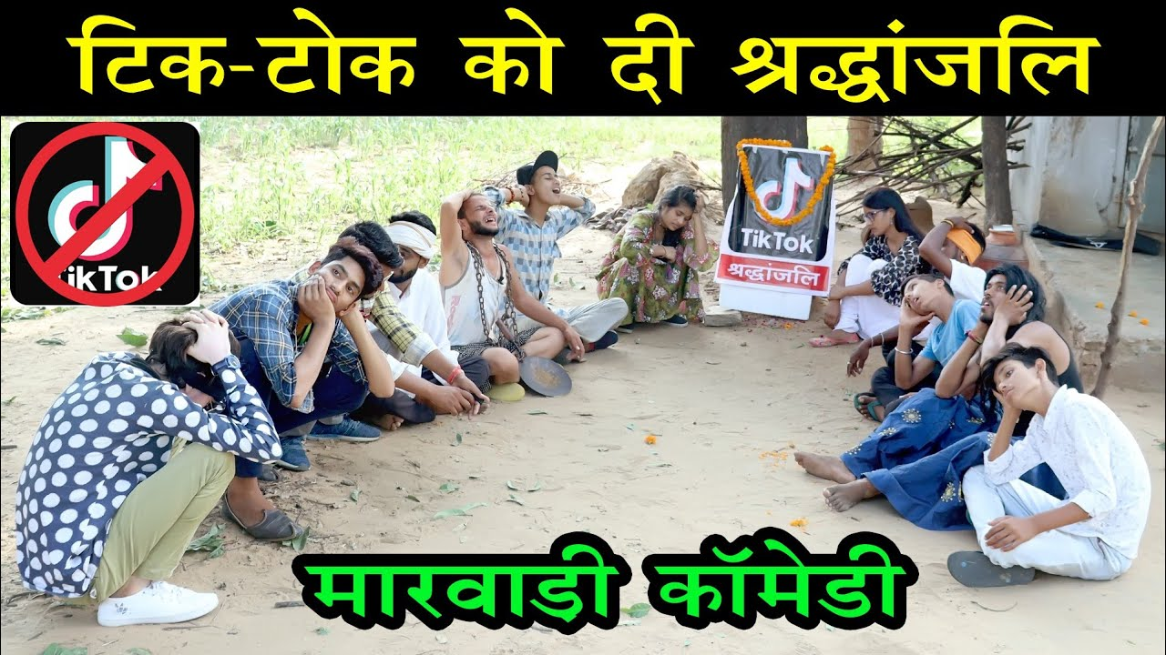 टिक-टोक को दी श्रद्धांजलि /TikTok Ban special /A Rajasthani Haryanvi short comedy film #Marwadi_star