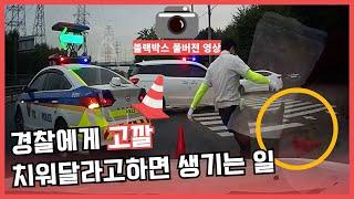 [블박영상] 경찰에게 고깔 치워달라고하면 생기는 일