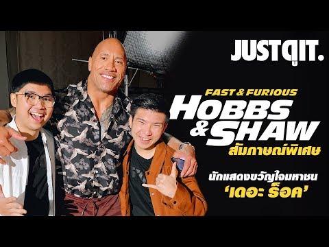 สัมภาษณ์ THE ROCK ก่อนมันส์กับ FAST & FURIOUS: HOBBS & SHAW #JUSTดูIT