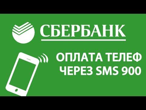 Как оплатить телефон через смс 900 / Как положить деньги на телефон с карты сбербанка
