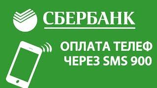 видео #Как пополнить номер телефона через смс|Мобильный банк Сбербанка