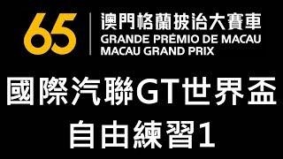 2018 澳博澳門GT盃 國際汽聯GT世界盃 自由練習1
