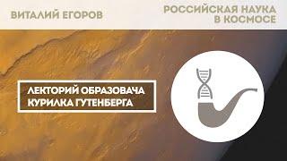 Виталий Егоров - Российская наука в космосе
