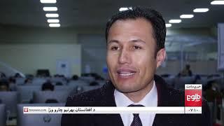 LEMAR NEWS 17 February 2019 /۱۳۹۷ د لمر خبرونه د سلواغې ۲۸ نیته
