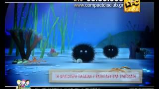 Λάχανα και Χάχανα (Deluxe Edition) Thumbnail