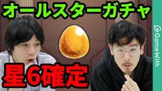 【モンスト】オールスター感謝ガチャ20連!ナウシカ、しろ共に金卵止まった?!【なうしろ】