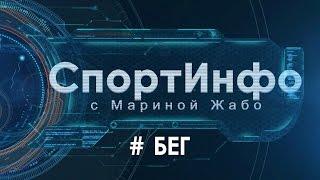 """""""СпортИнфо"""" с Мариной Жабо. Бег"""