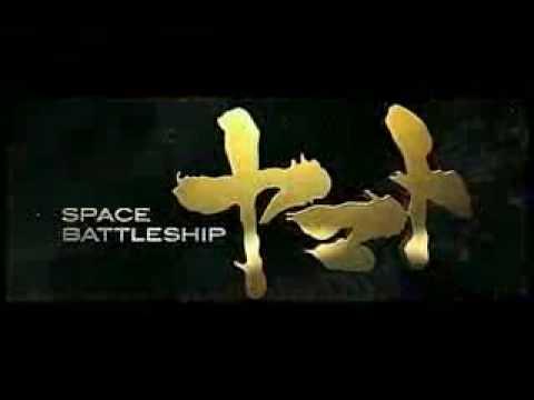 Space Battleship Yamato (Star Blazers) Live Action Film ...