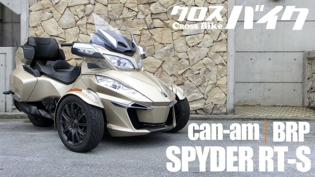 ?? ??? Brp Can Am Spyder Rt S ??? Bike ?? ???