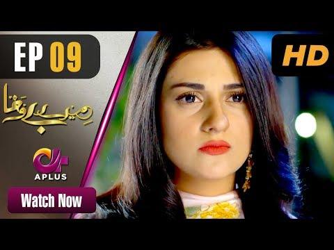 Mere Bewafa - Episode 9 - Aplus Dramas